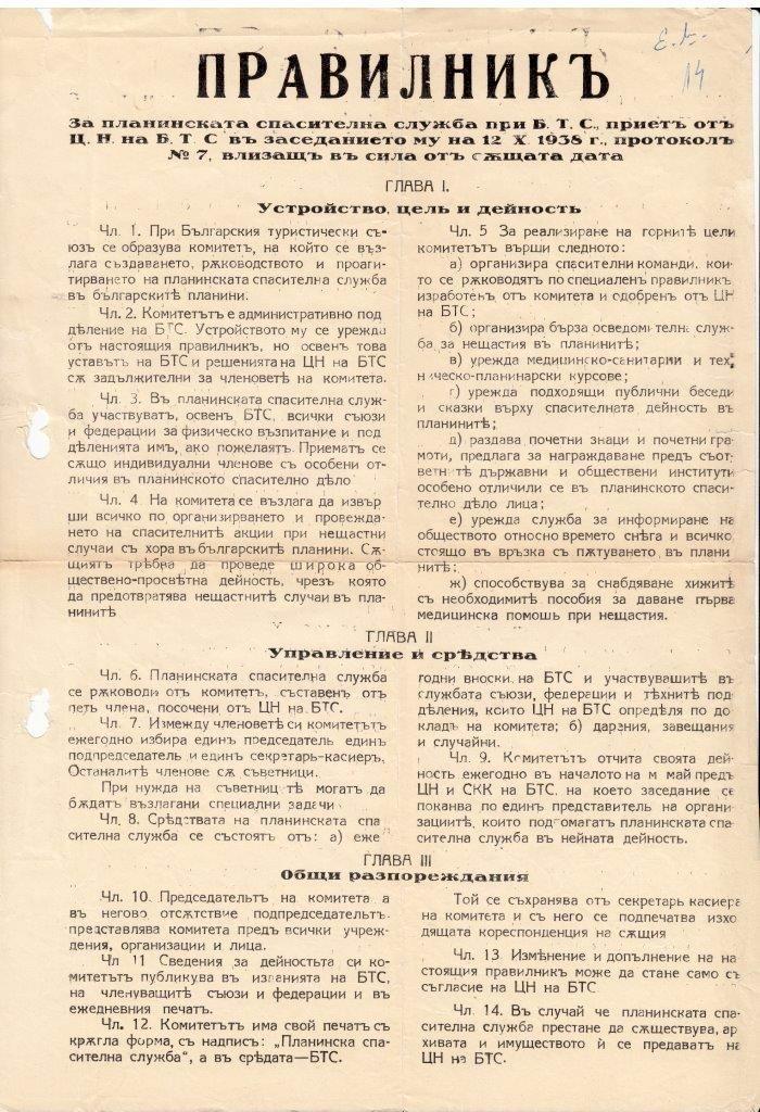 Pravilnik_1938