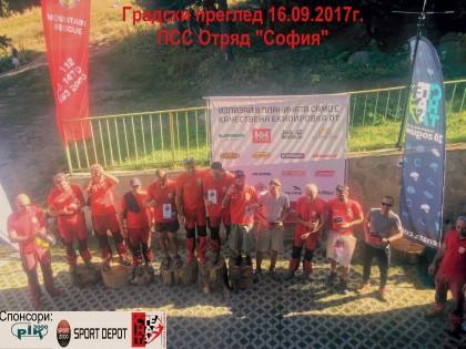 Градски преглед на отряд София