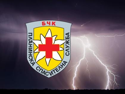 Планинската спасителна служба при БЧК предупреждава