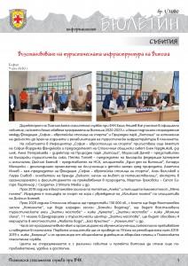 Bulletin_MRS_1_2020-1