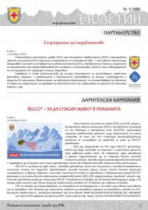 Bulletin_MRS_3_2020-1